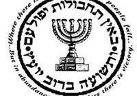 Comment le Mossad a armé des juifs de Constantine en 1956